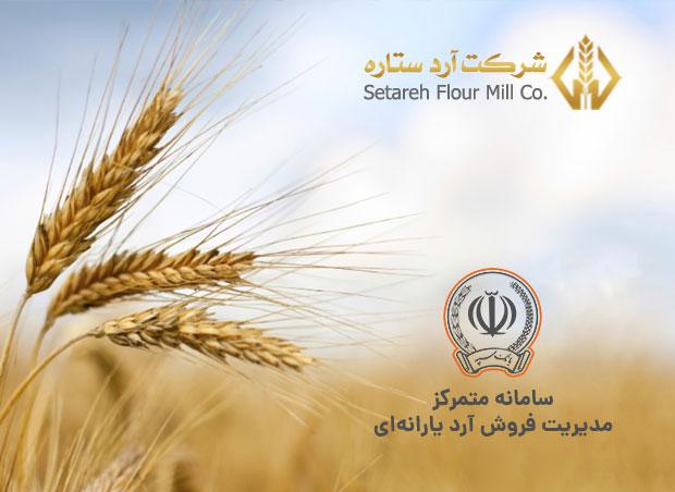 راهنمای کار با سامانه فروش آرد یارانهای